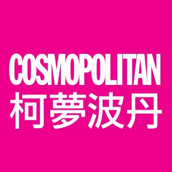 柯夢波丹Cosmopolitan Taiwan