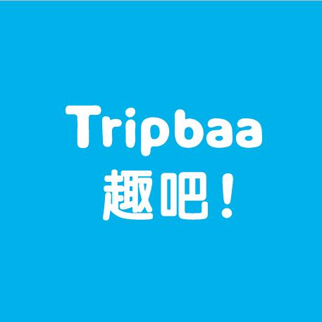 Tripbaa趣吧!