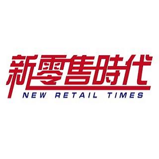 新零售時代