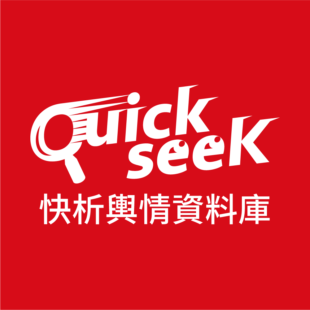 QuickseeK快析輿情資料庫