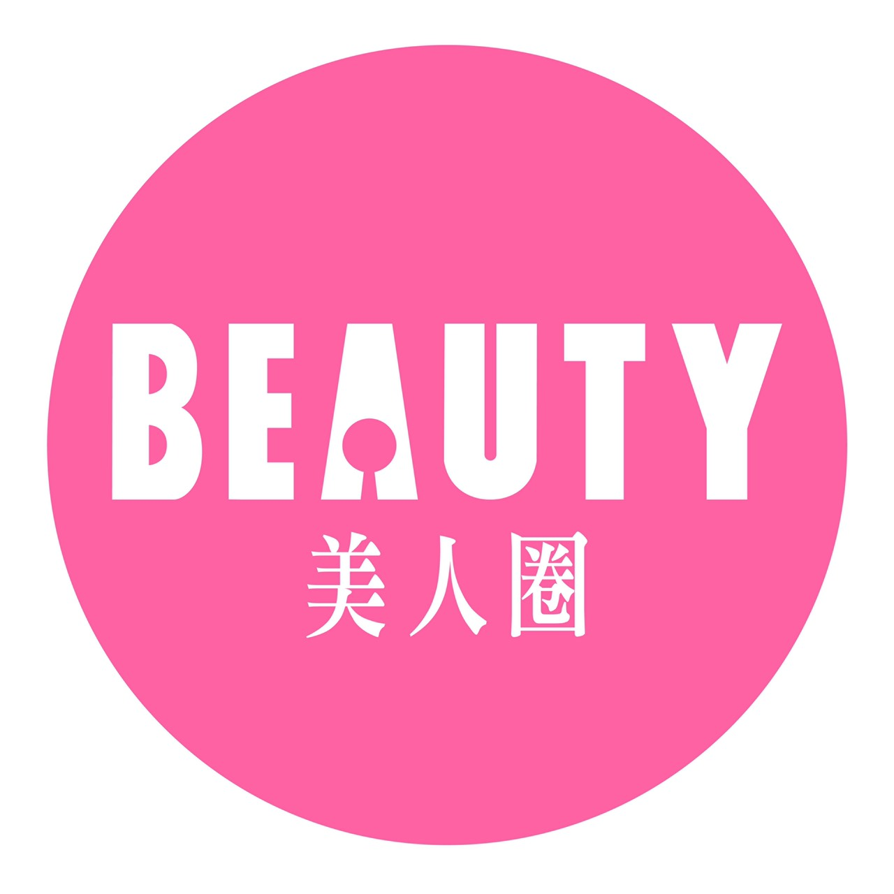 Beauty美人圈