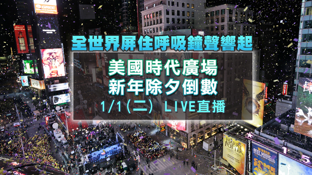 鐘聲響起 美國時代廣場新年除夕倒數