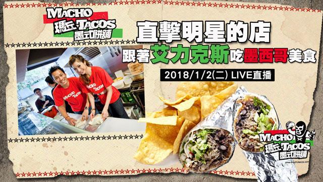 直擊明星的店!跟著艾力克斯吃墨西哥美食