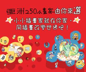 《亞洲250小畫家》由你來選