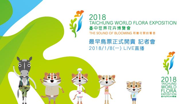 2018臺中世界花卉博覽會 最早鳥票開賣