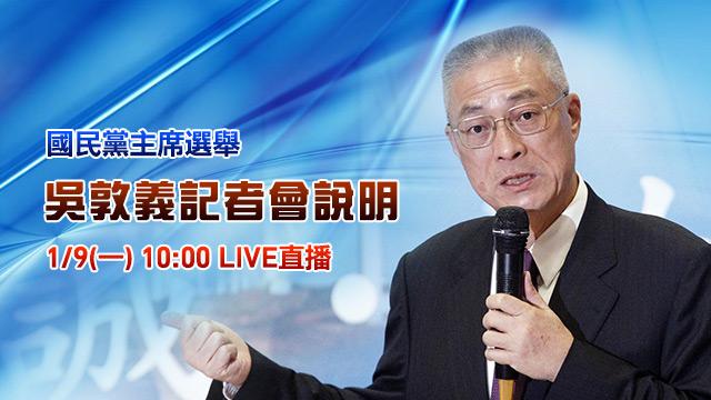 國民黨主席選舉 吳敦義記者會說明