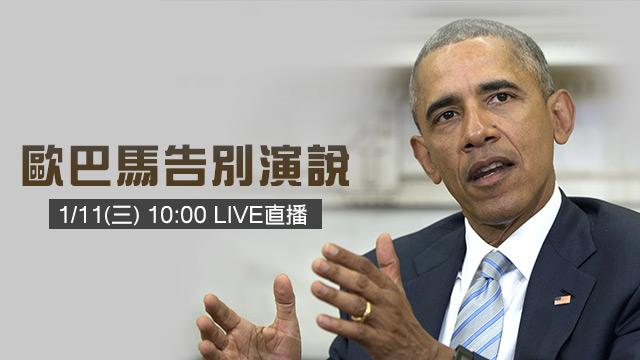 美國總統歐巴馬卸任告別演說