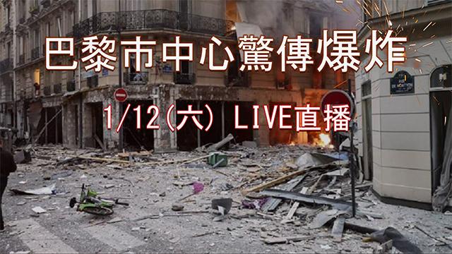 巴黎市中心驚傳爆炸!現場畫面驚悚曝光