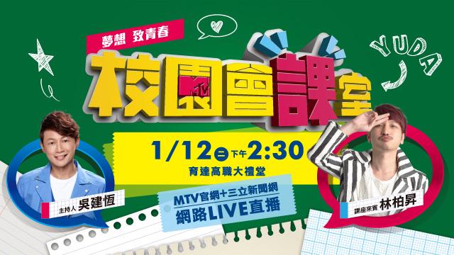 MTV校園會課室-林柏昇KID