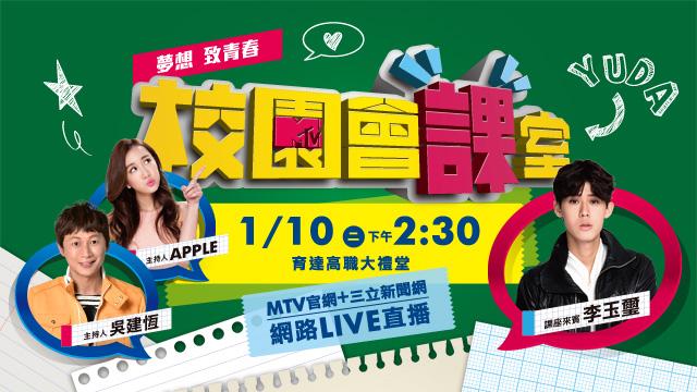 MTV校園會課室-李玉璽
