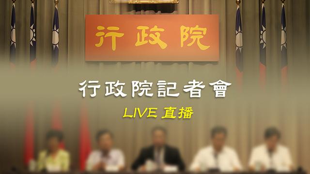 「會做事」蘇內閣名單公布 行政院最新說明
