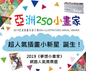 2019《夢想小畫家》人氣票選開跑!!