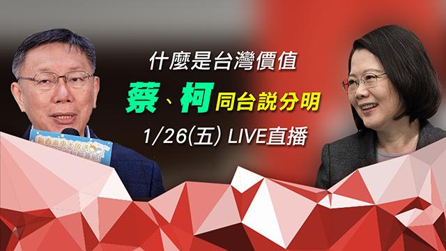 什麼是台灣價值 蔡、柯同台說分明