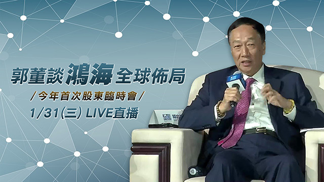 郭董談鴻海全球佈局 首次股東臨時會