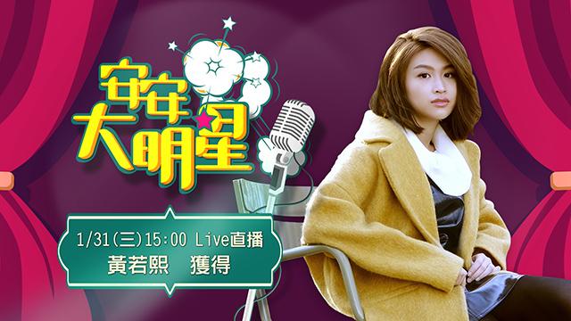 安安大明星-黃若熙專訪