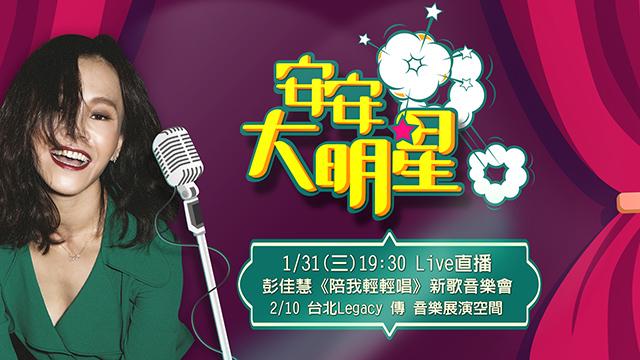 安安大明星-彭佳慧專訪