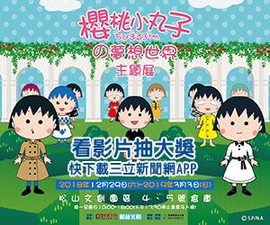 免費送票/櫻桃小丸子的夢想世界