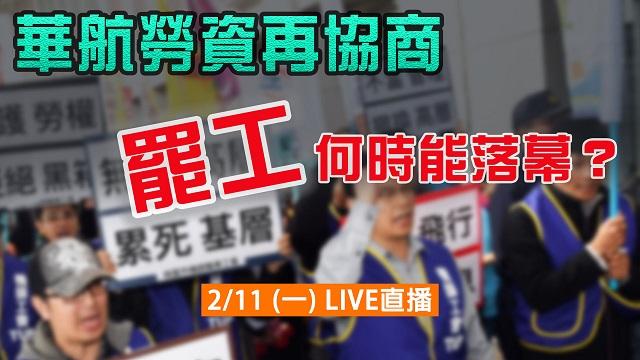 華航勞資再協商 罷工何時能落幕?