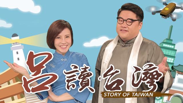 《呂讀台灣》開播記者會