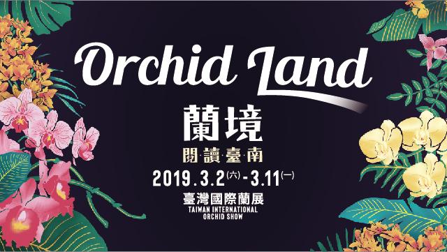 2019臺灣國際蘭展 台北場記者會