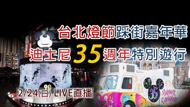 台北燈節踩街嘉年華  迪士尼35週年遊行