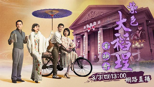 《紫色大稻埕》首映會
