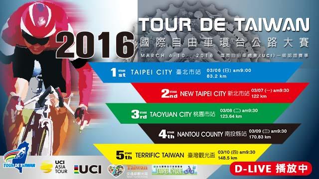 2016國際自由車環台公路大賽