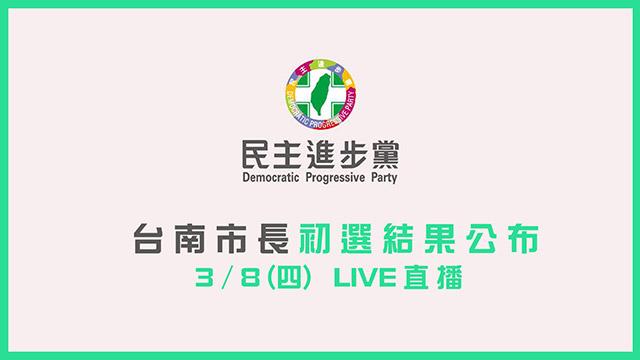 民進黨台南市長初選結果公布