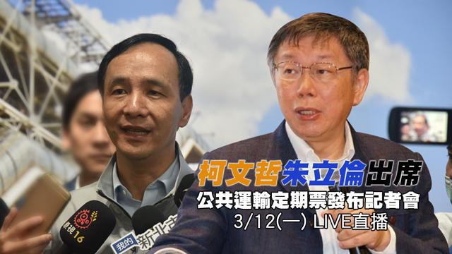 柯文哲朱立倫出席公共運輸定期票發布記者會