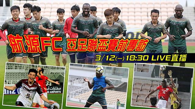 航源FC 亞足聯盃賽前專訪