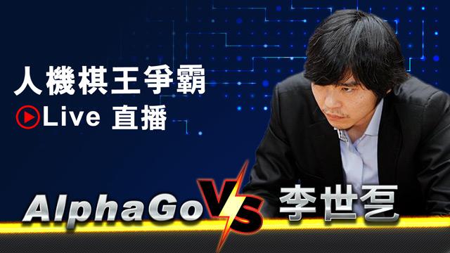 AlphaGo人機棋王爭霸