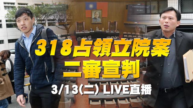 318占領立院案二審宣判無罪