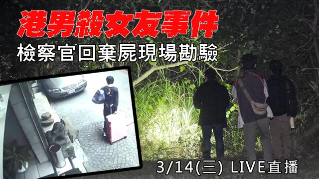 港男殺女友事件 檢察官回棄屍現場勘驗
