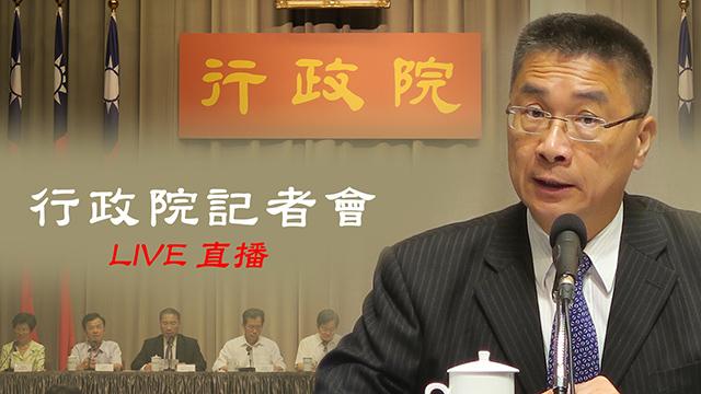 「中國大陸對台31項措施因應對策」記者會
