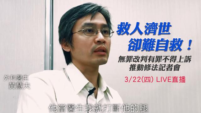 無罪改判有罪不得上訴推動修法記者會