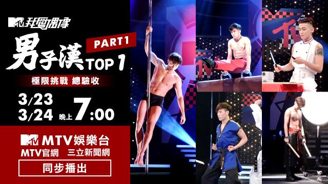男子漢TOP1 極限挑戰總驗收(上)
