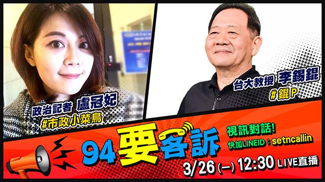 【94要客訴】錕P向柯P宣戰!致勝招是?