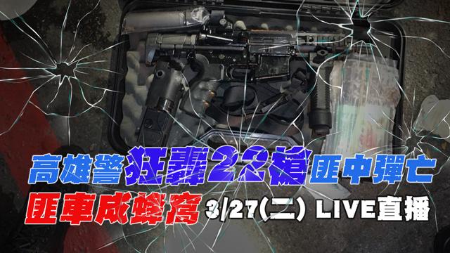 高雄警狂轟22槍匪中彈亡 匪車成蜂窩
