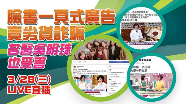 臉書一頁式廣告賣劣貨詐騙  吳明珠也受害