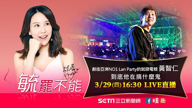 亞洲第一Lan Party就肆電競黃智仁