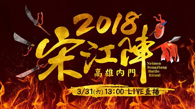 2018高雄內門創意宋江陣頭決賽