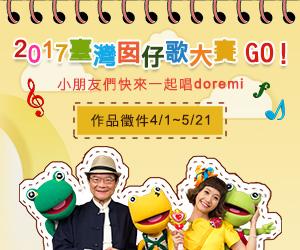 2017台灣囝仔歌大賽