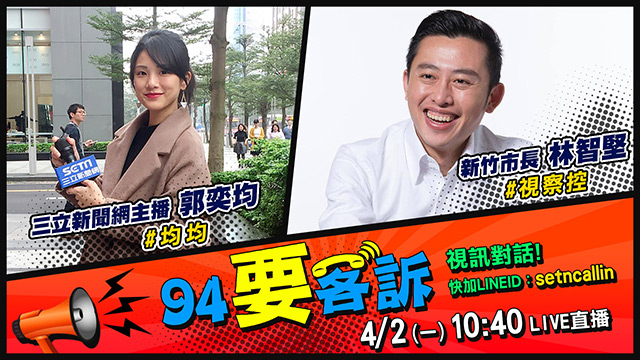新竹市長林智堅現身體驗香山水資源公園
