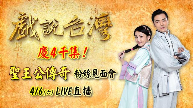 慶4千集!戲說台灣「聖王公傳奇」見面會