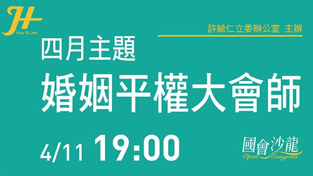 國會沙龍:婚姻平權大會師