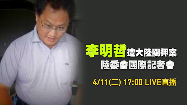 【李明哲案】陸委會國際記者說明會