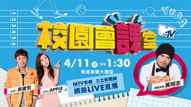MTV校園會課室-黃明志