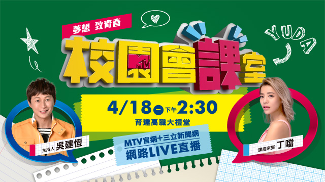 MTV校園會課室-丁噹
