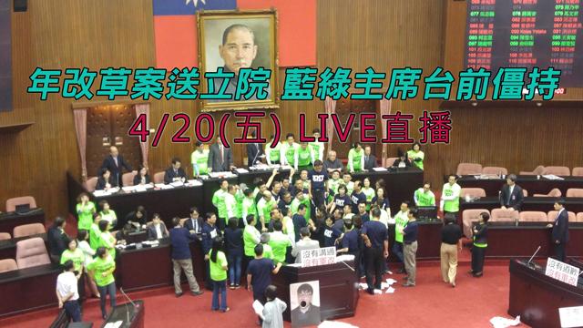年改草案送立院 藍綠主席台前僵持