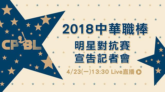 2018中華職棒明星對抗賽宣告記者會